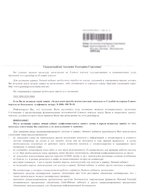 Ключ активации личного кабинета на портале госуслуг gosuslugi.ru