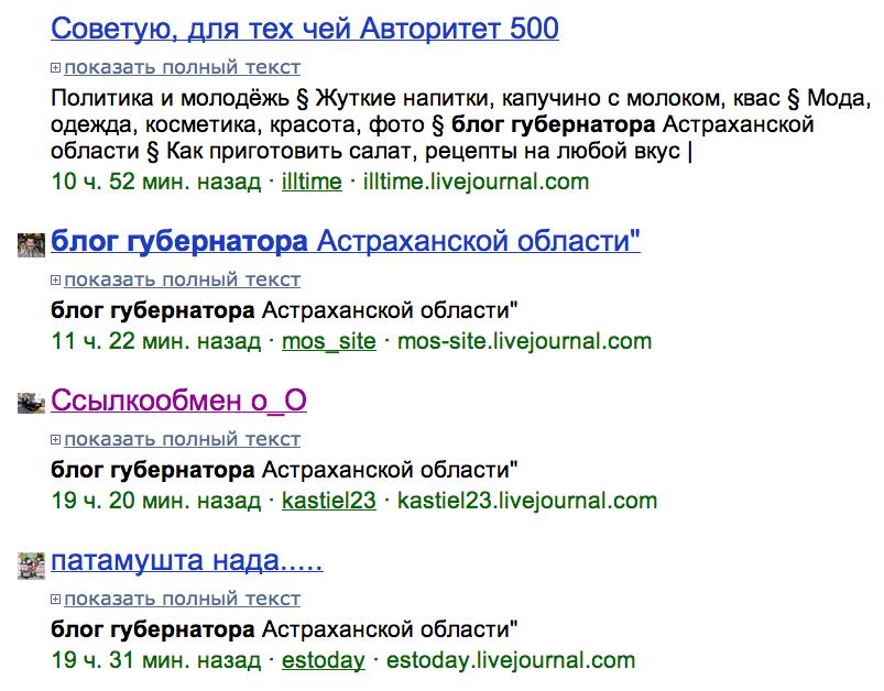 Ссылки в блогах на блог губернатора Жилкина