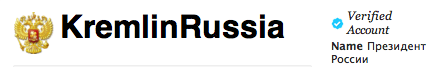 Официальный twitter Президента Медведева