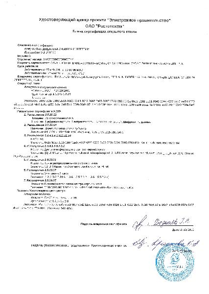 pobedpix.com / сертификат ключ электронной подписи
