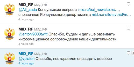 Твиттер Министерства иностранных дел