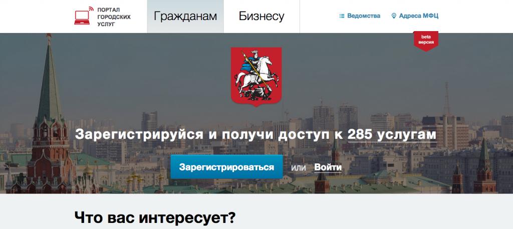 бета-версия портал электронных госуслуг Москва