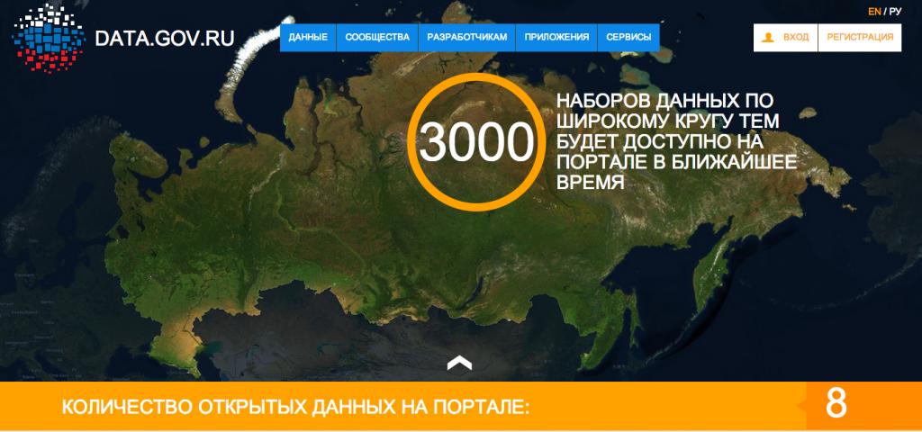портал открытых данных - скриншо