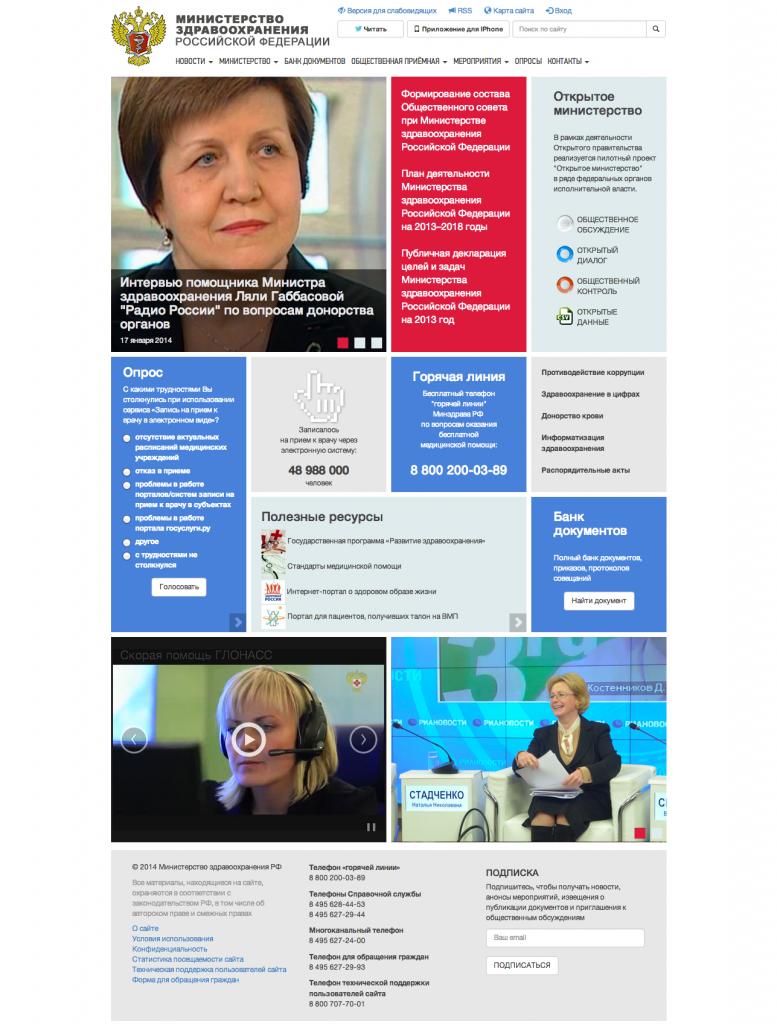 Новый сайт Минздравсоцразвития