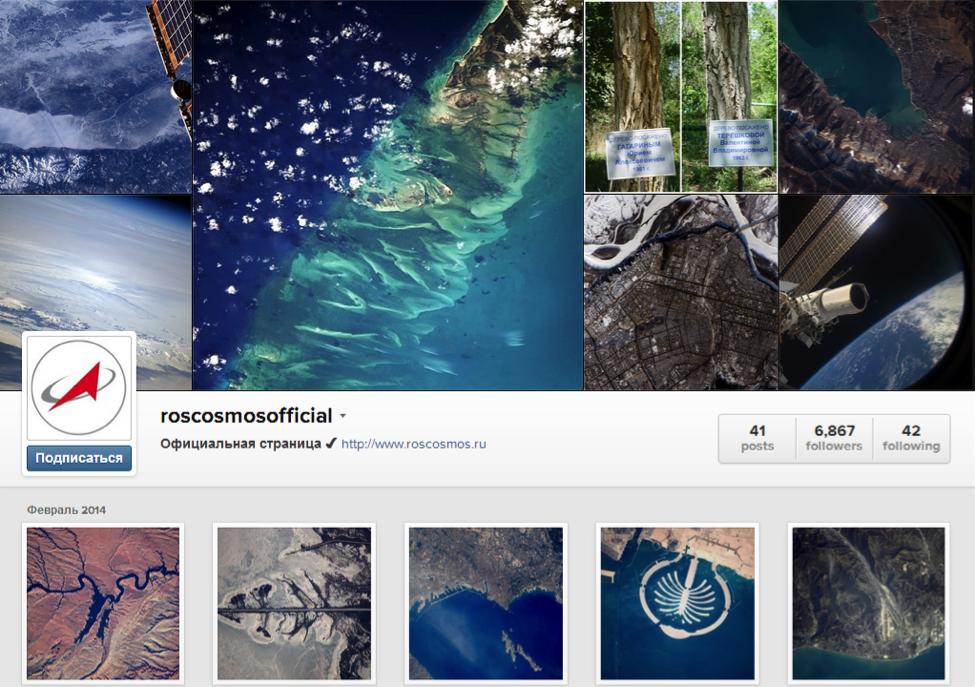 instagram Роскосмоса