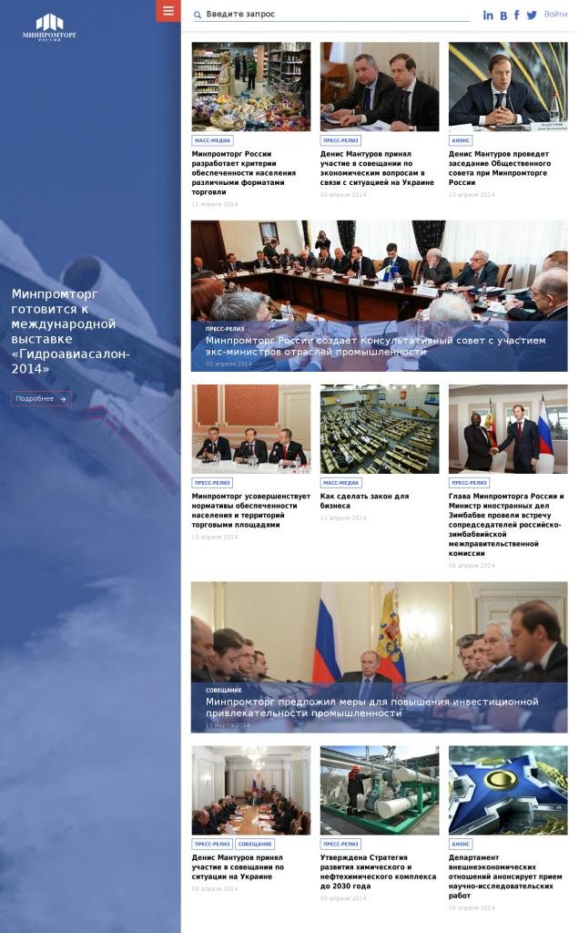 Официальный сайт Минпромторга