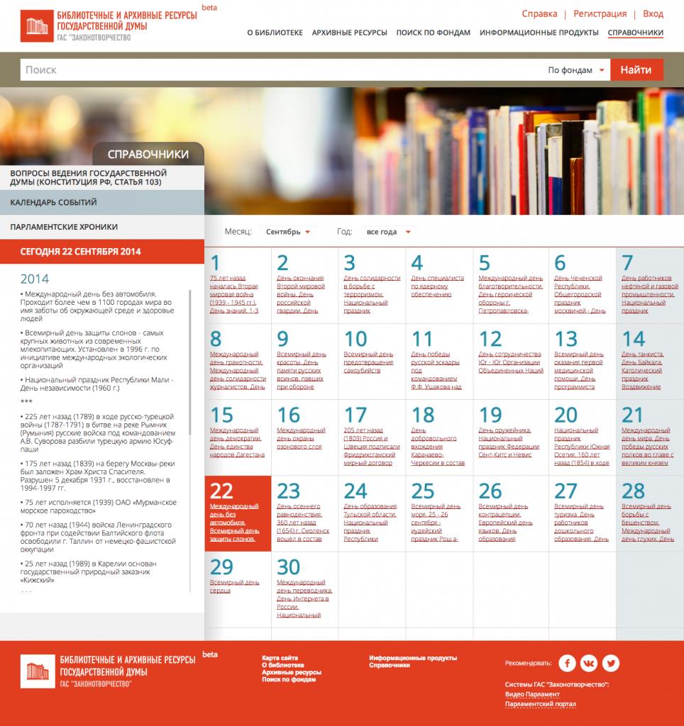 календарь библиотека государственной думы