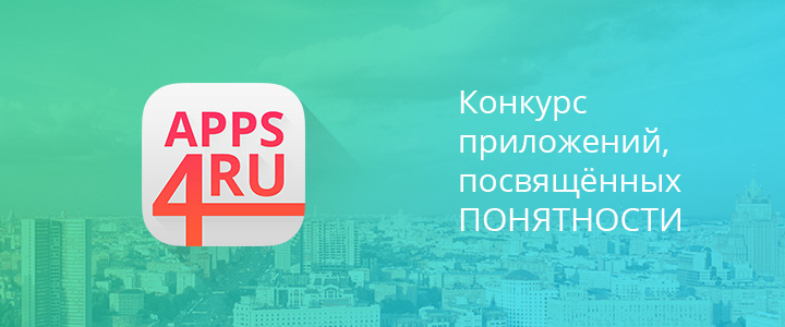 баннер apps4russia