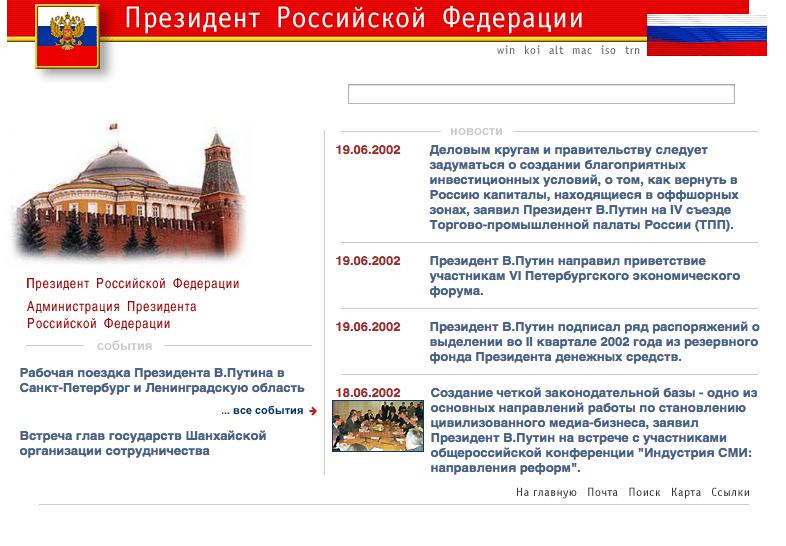 старый сайт Президента
