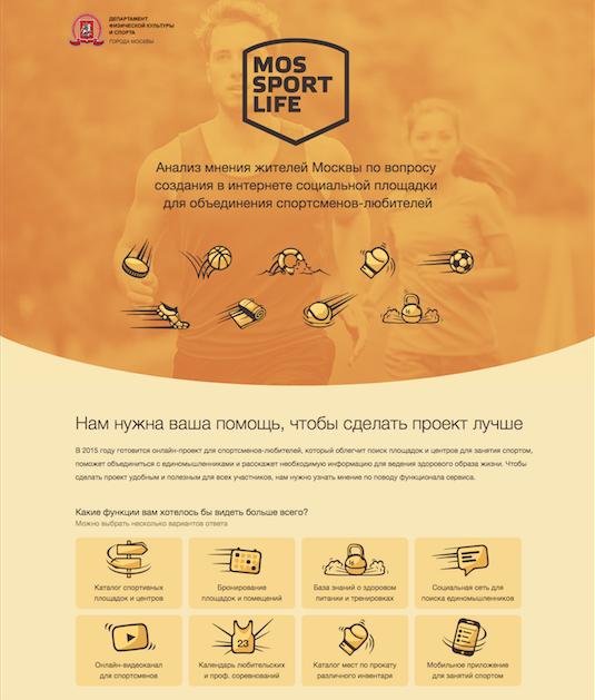 Анализ мнения жителей Москвы по вопросу  создания в интернете социальной площадки  для объединения спортсменов-любителей