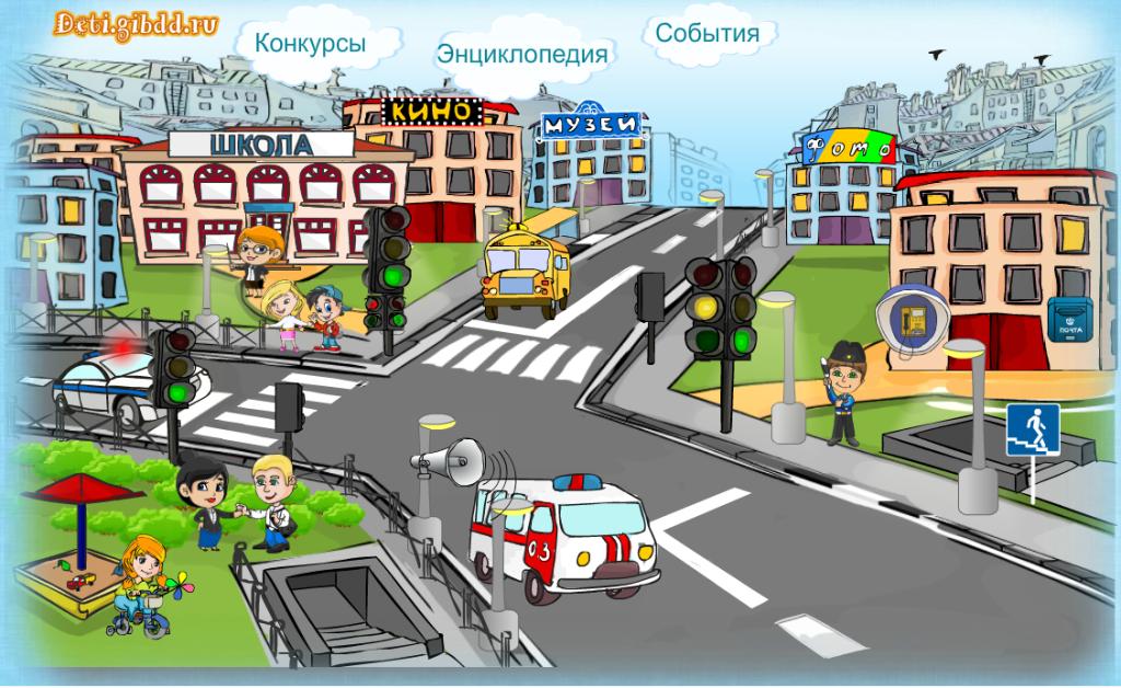 Сайт ГИБДД для детей